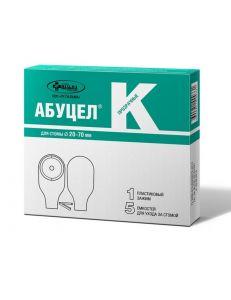 Калоприемник Абуцел К, 20-70 мм, однокомпонентный опорожняемый прозрачный (5 шт.)