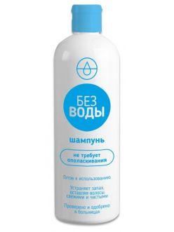 """Шампунь для волос """"Без воды"""" 250 мл"""