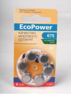 Батарейки 675, ЕС-004, EcoPower (цена за 1 шт)