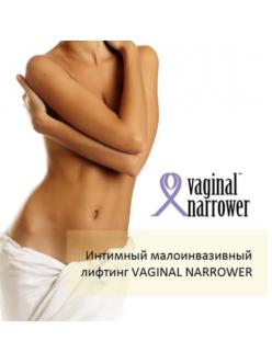 Нити вагинальные VAGINAL NARROVER (Dermafil), 6 нитей