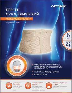 Корсет ортопедический пояснично-крестцовый Орт.ПР-312, усиленный, ширина 22 см, Ортоник