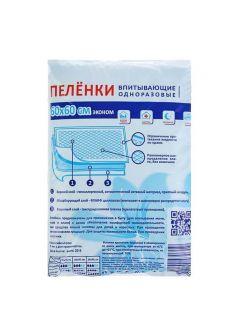 Пеленка Эконом Medmil (Медмил) 60*60 см, 1 шт