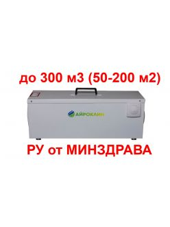 Облучатель рециркулятор МРБО 160-04, Айроклин