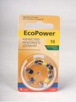 Батарейки к слуховым аппаратам ЕС-001, №10 (цена за 1 шт)
