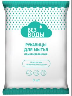 """Рукавицы для мытья тела """"Без воды"""", в уп. 3 шт."""